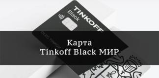 Карта Tinkoff Black МИР
